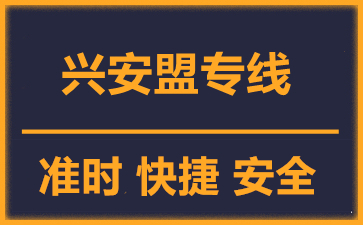 天津到兴安盟物流公司