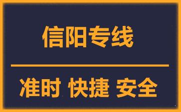 天津到信阳物流公司