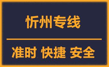 天津到忻州物流公司