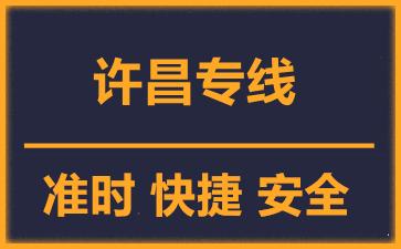 天津到许昌物流公司