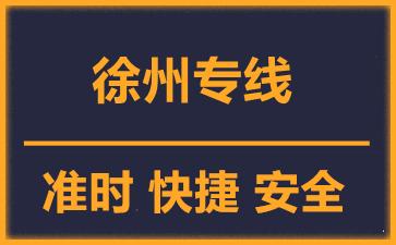 天津到徐州物流公司