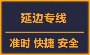 天津到延边物流公司