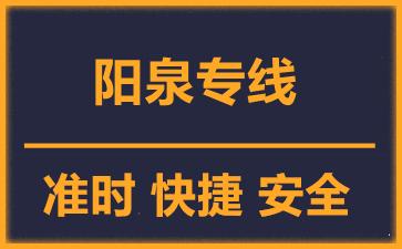 天津到阳泉物流公司