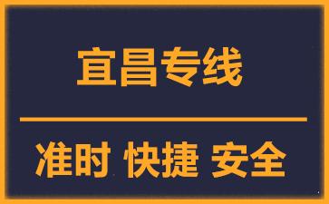 天津到宜昌物流公司