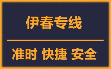 天津到伊春物流公司
