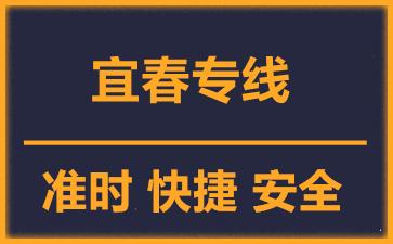 天津到宜春物流公司