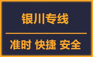天津到银川物流公司