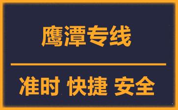 天津到鹰潭物流公司