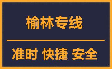 天津到榆林物流公司