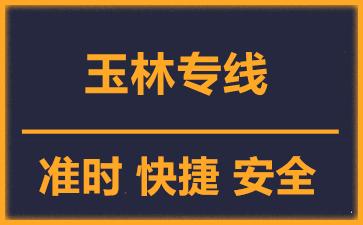 天津到玉林物流公司