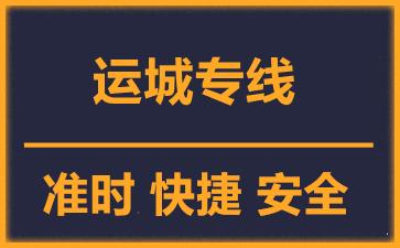 天津到运城物流公司