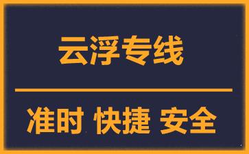 天津到云浮物流公司