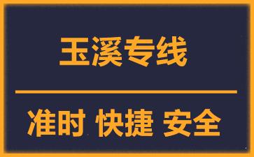 天津到玉溪物流公司
