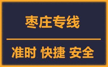 天津到枣庄物流公司
