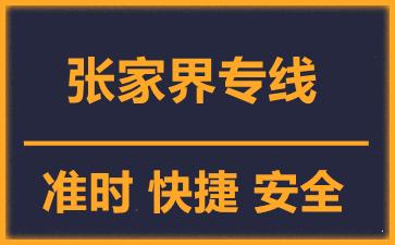 天津到张家界物流公司