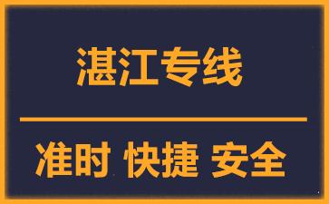 天津到湛江物流公司