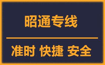 天津到昭通物流公司