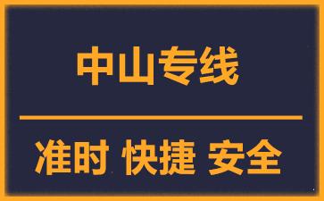 天津到中山物流公司