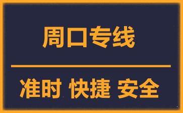 天津到周口物流公司