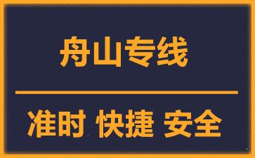 天津到舟山物流公司