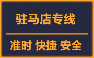 天津到驻马店物流公司