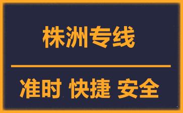 天津到株洲物流公司