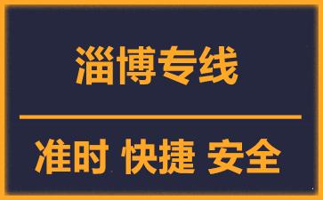 天津到淄博物流公司