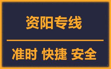 天津到资阳物流公司