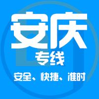 天津到桐城整车货运专线,天津到桐城整车物流运输2
