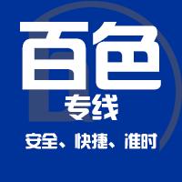 天津到靖西整车货运专线,天津到靖西整车物流运输2