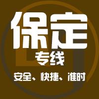 天津到定州整车货运专线,天津到定州整车物流运输2
