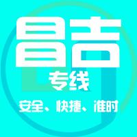 天津到昌吉整车货运专线,天津到昌吉整车物流运输2