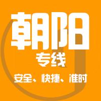 天津到朝阳整车货运专线,天津到朝阳整车物流运输2