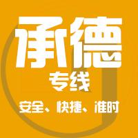 天津到承德整车货运专线,天津到承德整车物流运输2
