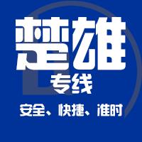 天津到楚雄整车货运专线,天津到楚雄整车物流运输2