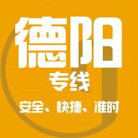 天津到德阳整车货运专线,天津到德阳整车物流运输2