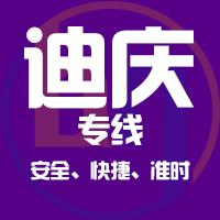 天津到迪庆整车货运专线,天津到迪庆整车物流运输2