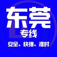 天津到东莞整车货运专线,天津到东莞整车物流运输2