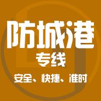 天津到东兴整车货运专线,天津到东兴整车物流运输2