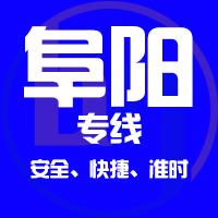 天津到阜阳整车货运专线,天津到阜阳整车物流运输2