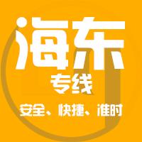 天津到海东整车货运专线,天津到海东整车物流运输2