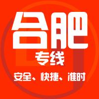 天津到合肥整车货运专线,天津到合肥整车物流运输2