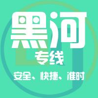 天津到黑河整车货运专线,天津到黑河整车物流运输2