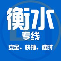 天津到冀州整车货运专线,天津到冀州整车物流运输2