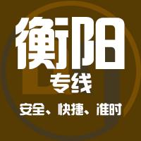 天津到衡阳整车货运专线,天津到衡阳整车物流运输2