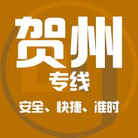 天津到贺州整车货运专线,天津到贺州整车物流运输2