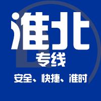 天津到淮北整车货运专线,天津到淮北整车物流运输2