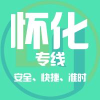 天津到怀化整车货运专线,天津到怀化整车物流运输2