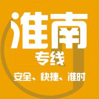 天津到淮南整车货运专线,天津到淮南整车物流运输2