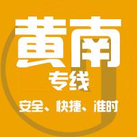 天津到黄南整车货运专线,天津到黄南整车物流运输2